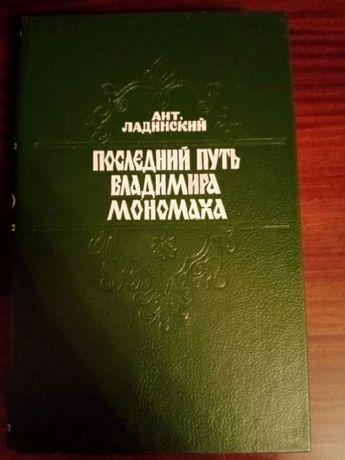 Продам Новую Книгу Последний путь Владимира Мономаха