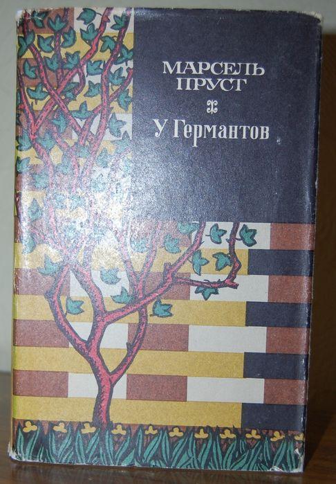 Марсель Пруст. У Германтов Киев - изображение 1