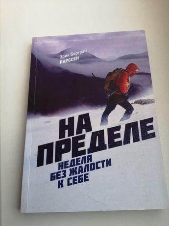 Книга новая На пределе Ларссен курс выживания