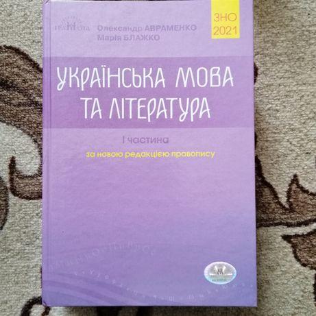 Книги для підготовки до ЗНО з української мови і літератури
