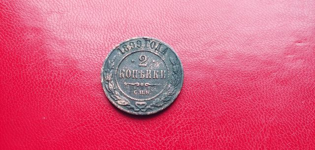 2 копейки 1899 года С.П.Б. монета предлагайте цену