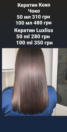 Кератин на розлив для випрямлення волосся Коко Чоко Luxliss оригінал