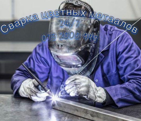 Аргон, сварка цветных металов.24/7   Нержавейка, алюминий , сплавы.