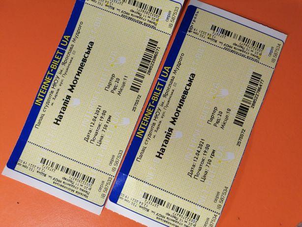 Билеты на Могилевскую