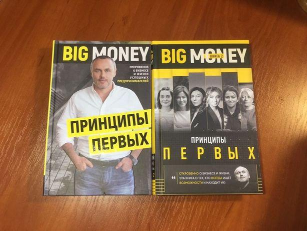 Книга| Принципы первых| Big money 1;2| Евгений Черняк
