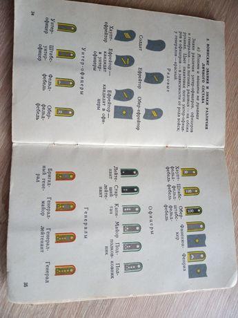 Справочник СССР Опознавательные знаки сухопутных войск ФРГ