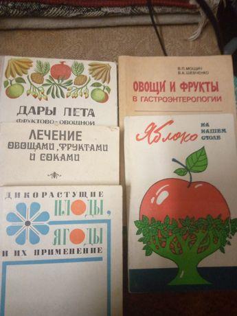 Лечение овощами,фруктами, соками