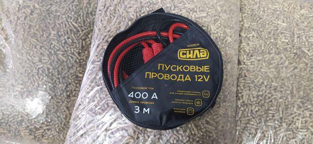 Пусковые провода (400А /3метра)