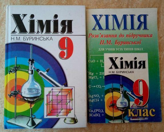 Комплект учебник Химия 9 класс + решебник к нему. Хімія Буринська