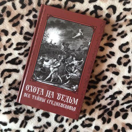 Книга «Охота на ведьм»