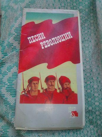 Революционные песни 1987 г
