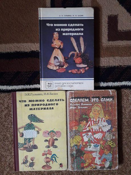 Книги для детей. Поделки (саморобки).