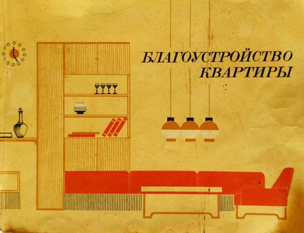 Калиниченко А. П. Благоустройство квартиры. 1975г.