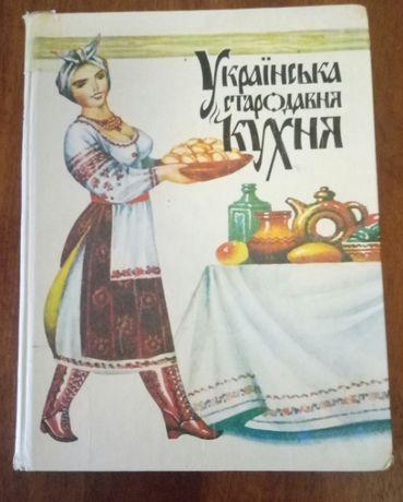 Українська стародавня кухня