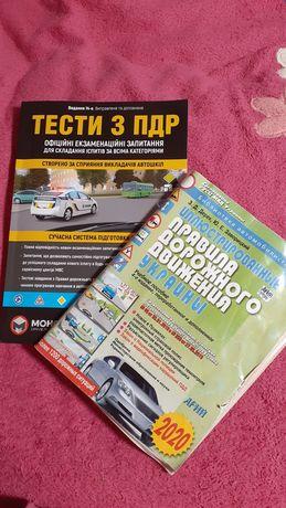 Продам книги правил дорожного движения