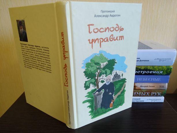 Православная книга Господь управит протоиерей Александр Авдюгин