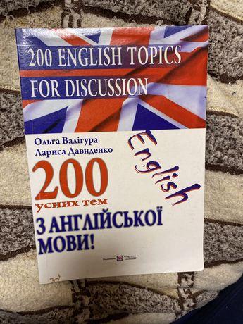 200 усних тем по английскому языку