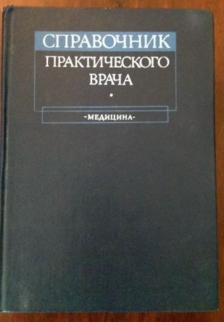 """Книга """"Справочник практического врача"""" за 150руб"""