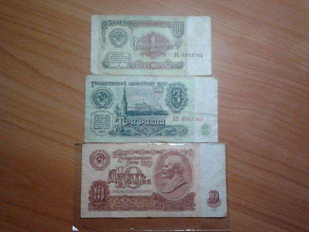 Бумажные деньги СССР 10р, 3р, 1 рублей!В хорошем состоянии.