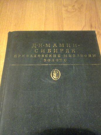 Д.Н.Мамин -Сибиряк, А.К.Тосстой. Библиотека классики.