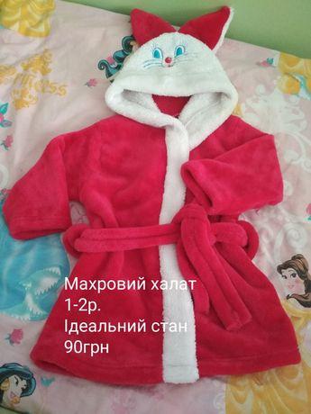 Махровий халат 1-2р