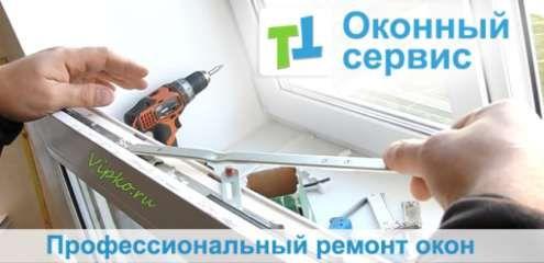 Ремонт и регулировка пластиковых окон, ролет, установка входных дверей
