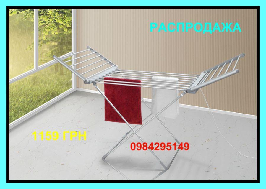 ХИТ! Сушилка электрическая для белья и одежды электросушилка Киев - изображение 1