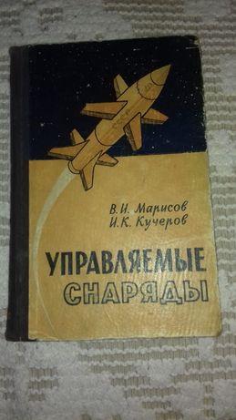 Книга, Управляемые снаряды