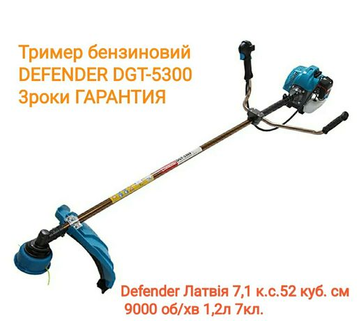 Тример бензиновий DEFENDER DGT-5300 + подарок 4 діск