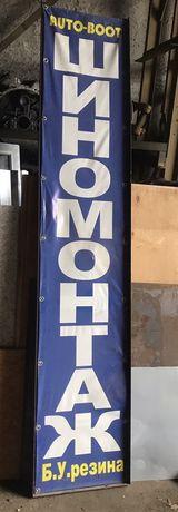 Рекламный щит вывеска рекламный банер шиномонтаж резина бу
