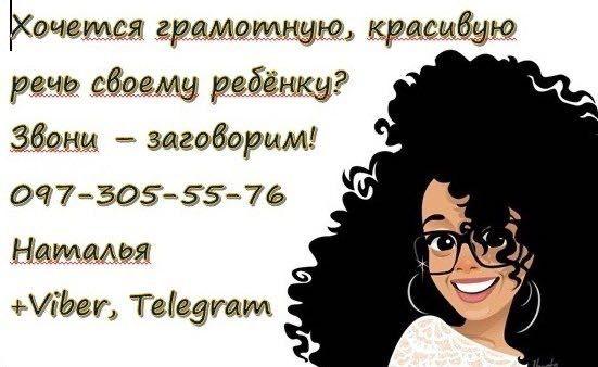 Логопед Мелитополь