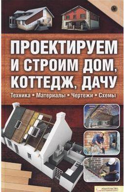 """Книга """"Проектируем и строим дом, коттедж, дачу"""""""