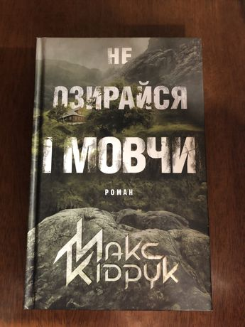Макс Кідрук «Не озирайся і мовчи»
