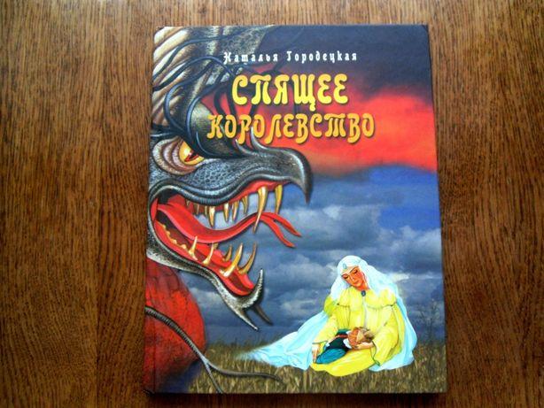 Наталья Городецкая «Спящее королевство»