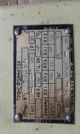 Трансформатор ОСМ-0,63