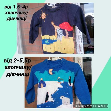 Осінь одяг светр інд в'язка хлопчику свитер теплий кофта дівчинці 2р-6