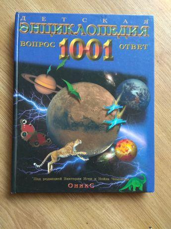 Энцеклопедия для дошкольников