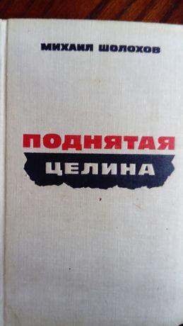 """""""Поднятая целина"""" Михаил Шолохов"""