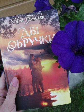"""Книга Н. Фіалко """"Дві обручки"""""""