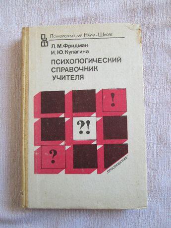 Фридман, Л.М.; Кулагина, И.Ю. Психологический справочник учителя