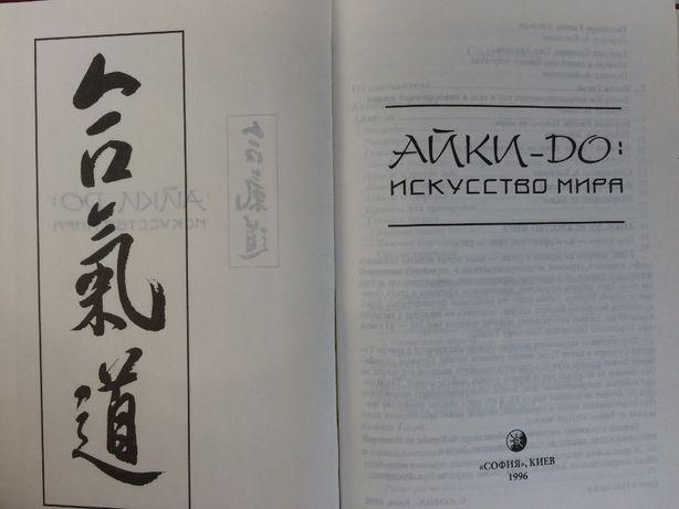 """Уэсиба Киссёмару """"АйкиДо"""""""
