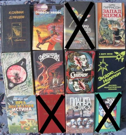Книги Фантастика 3