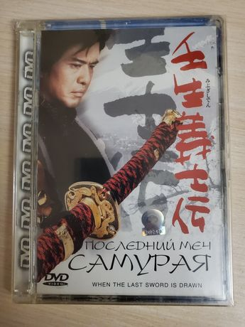 Последний меч самурая DVD ДВД диск