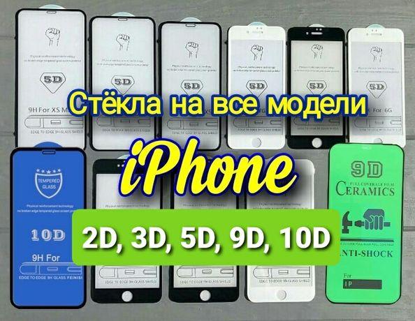 Защитное стекло iPhone Айфон 5 6 7 7+ 8 8+ X XR 11 11 pro max 12 pro