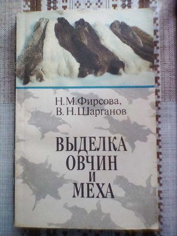 Выделка овчин и меха Фирсова, Шарганов
