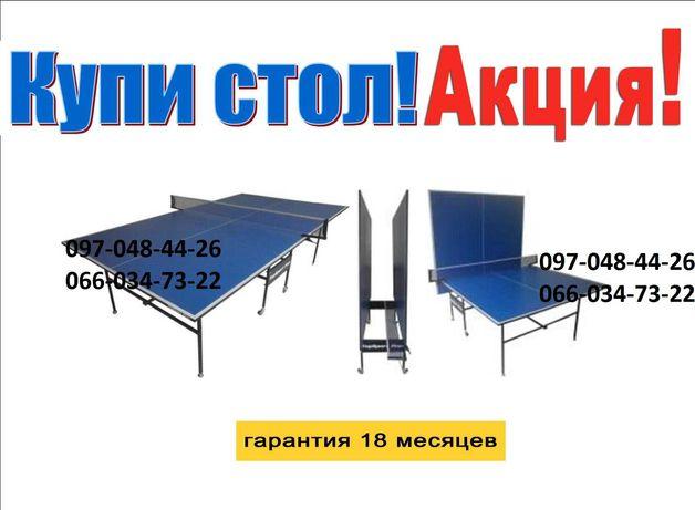 Теннисный стол Украина Тенісний стіл тенисний. Для настольного тенниса