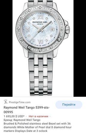 Raimond Well Tango 5399
