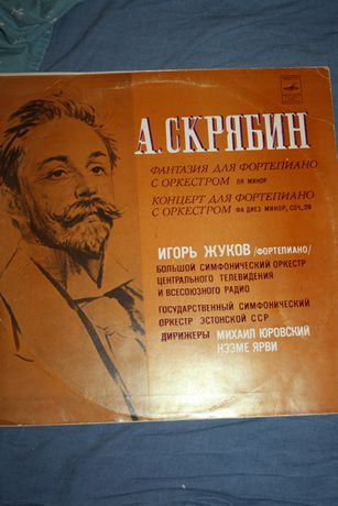 Грампластинка - А.Скрябин