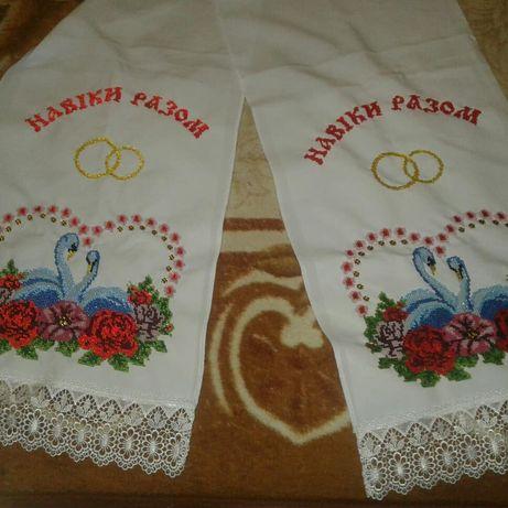 Рушник весільний