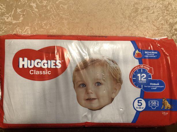 Продам Huggies Classic 5 (58шт.)